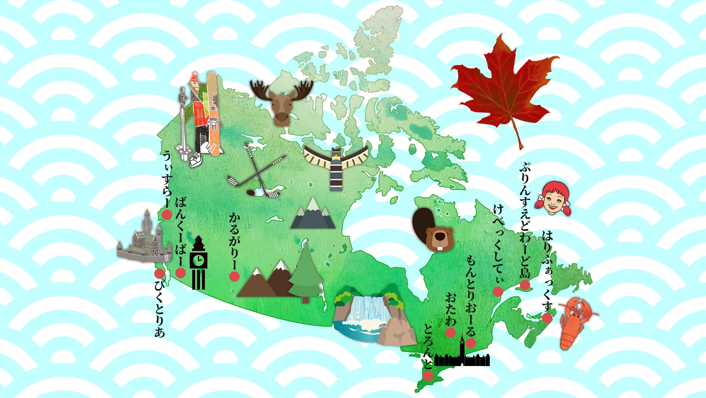 CANADA   かなだ地図